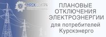 Плановые отключения «Курскэнерго»