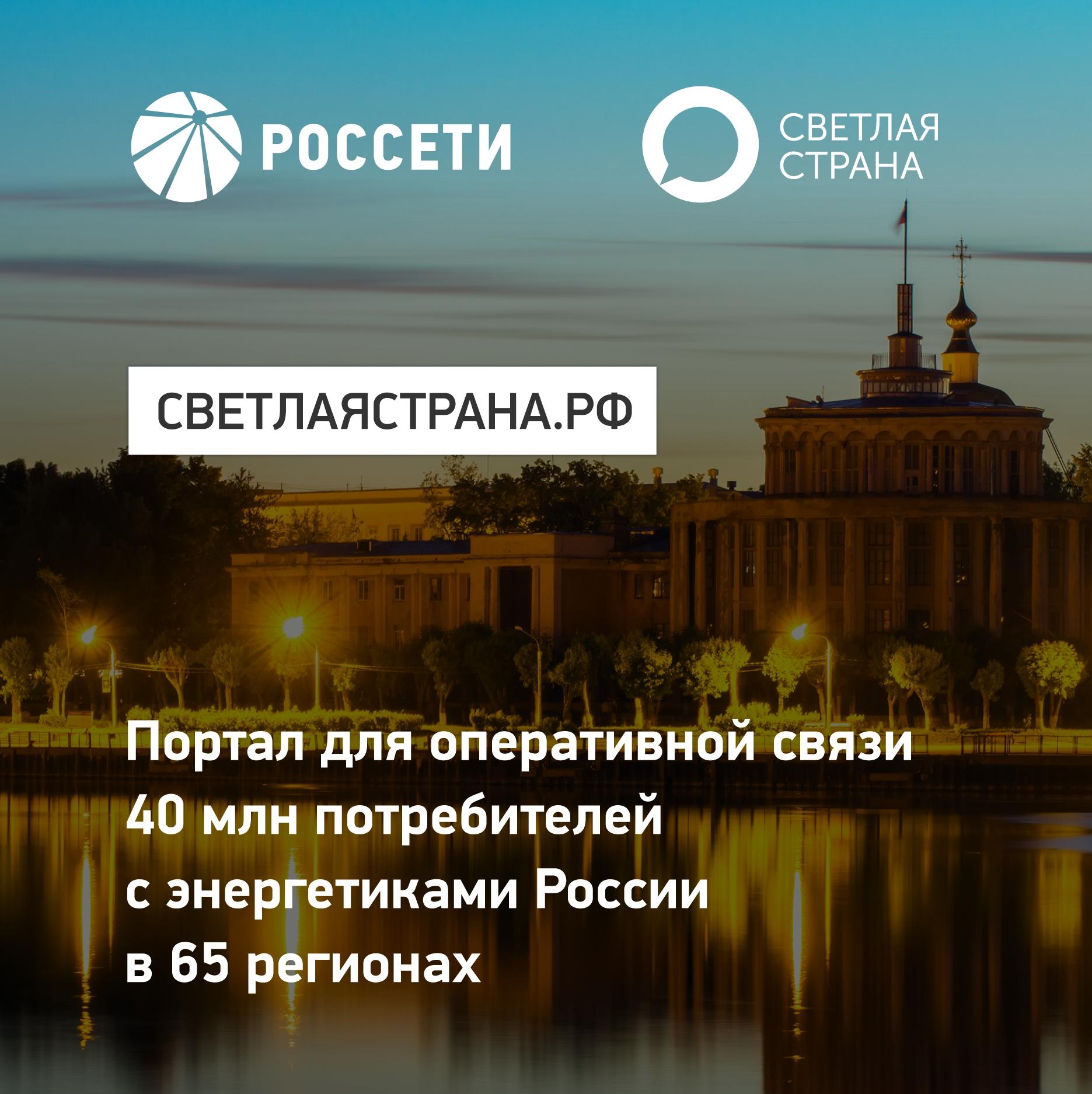 Портал «Светлая страна»