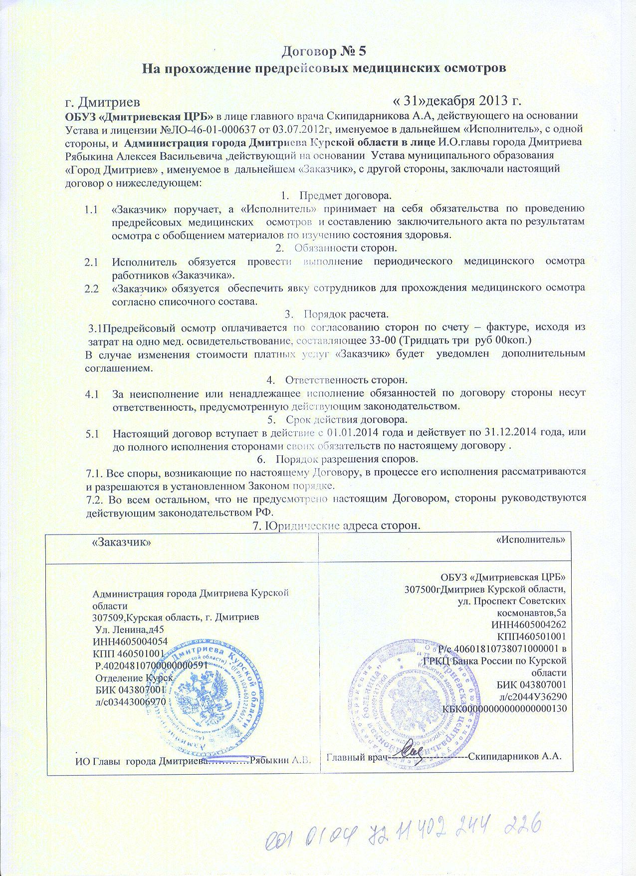 Пример характеристики для награждения почетной грамотой работника